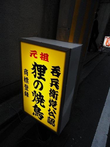 1104tanuki001.jpg