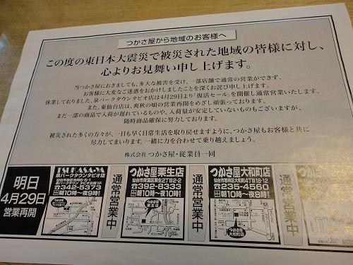 1104tsukasaya002.jpg