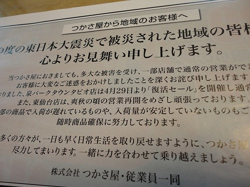 1104tsukasaya003.jpg