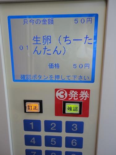 1105kozukata004.jpg