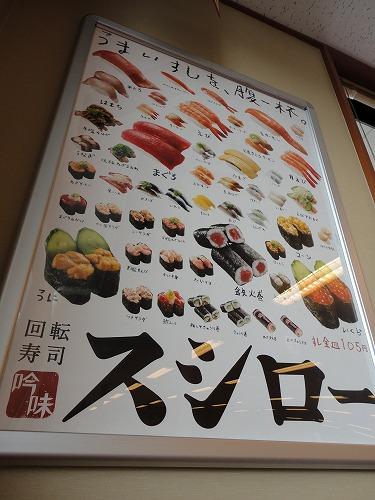 1105susiro005.jpg