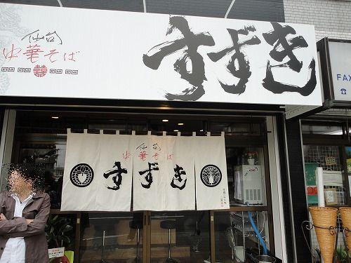 1105suzuki001.jpg
