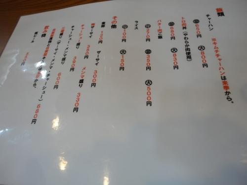 1105suzukityuka005.jpg