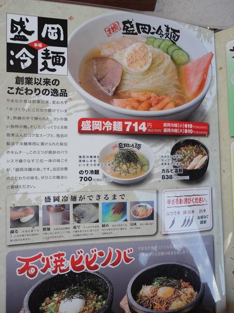 1105yamanakaya002.jpg