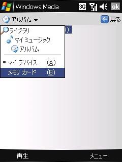 Windows Media でメモリカードを認識