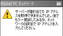 IP アドレスが取得できませんでした
