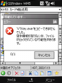 VTKey.exe コピー失敗