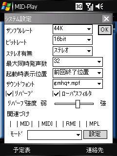 MID-Play 設定