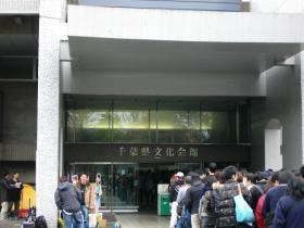 061123千葉県文化会館