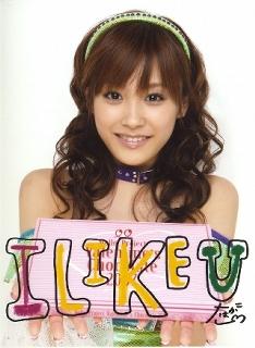 2007バレンタイングッズ愛ちゃん写真