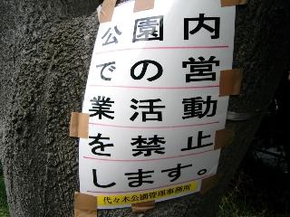 070225 日本青年館周辺