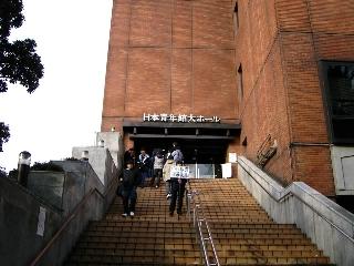 070225 日本青年館入口