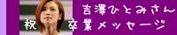 吉澤ひとみさん卒業メッセージ