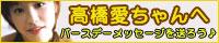 高橋愛ちゃんお誕生日企画 ~高橋愛ちゃんへバースデーメッセージを送ろう♪~