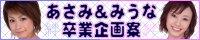 「あさみ&みうな 卒業企画案サイト」バナー