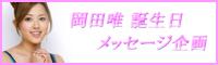 岡田唯誕生日メッセージ企画