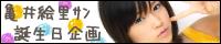 亀井絵里さん誕生日企画