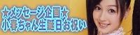 小春ちゃん生誕メッセージ企画
