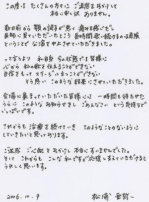 【'06.10.10】あややからのメッセージ