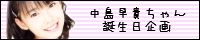 中島早貴ちゃん誕生日企画