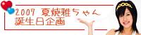 2007 夏焼雅ちゃん誕生日企画