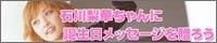 石川梨華ちゃんに誕生日メッセージを送ろう