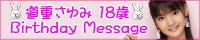 道重さゆみ 18歳 Birthday Message