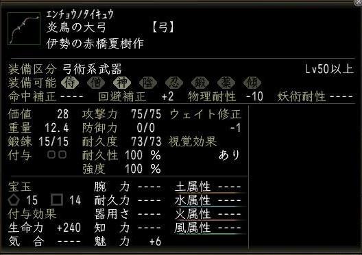 炎鳥の大弓w-75-240-6