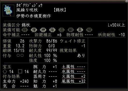 風繰り呪杖(錫杖)86-240-1-8-1