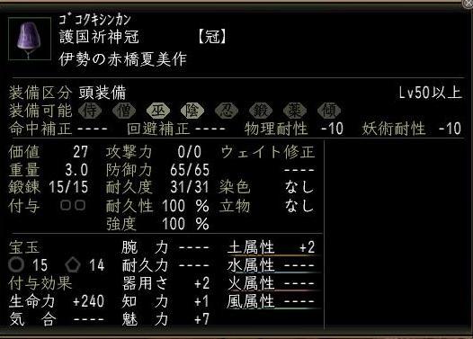 護国祈神冠65-240-2-1-7