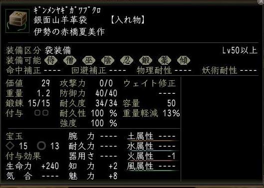 銀面山羊革袋40-240-2-8