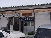 syokudou1.jpg