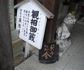 teraomikuji01.jpg