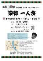 林家染弥一人会 落語の逆襲Vol.4