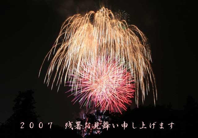 あつぎ鮎まつり大花火大会11