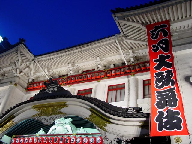 歌舞伎座2!