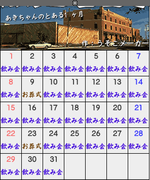 あきちゃんのカレンダー。