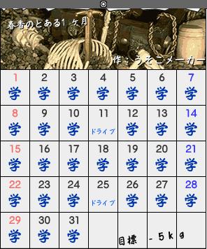 春香のカレンダー。