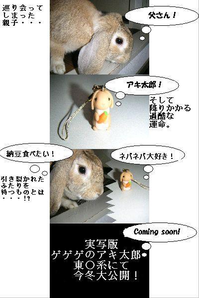 実写版「ゲゲゲのアキ太郎」映画予告編。