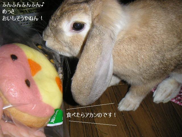 あきちゃんも食べたいねん!