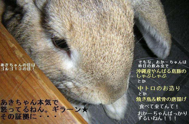 あきちゃんの目はゴルゴ13の目!