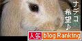 ナデコ希望ブログランキングバナー