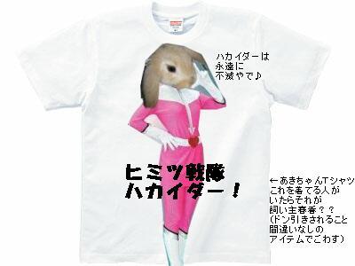それともあきちゃんTシャツ・・・!?