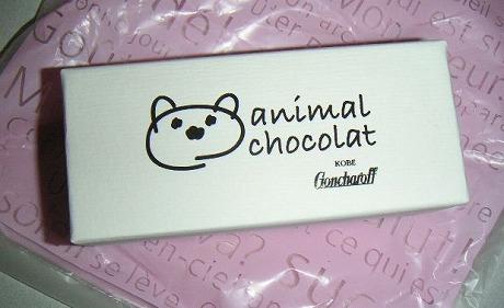 アニマルチョコレート。