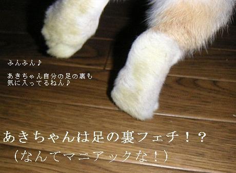 あきちゃんはマニアックな足の裏フェチ!?