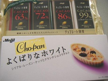 チョコレート食べ比べの巻。