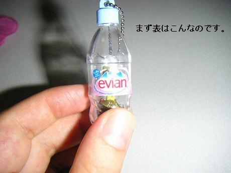 エビアンのボトルストラップなり。