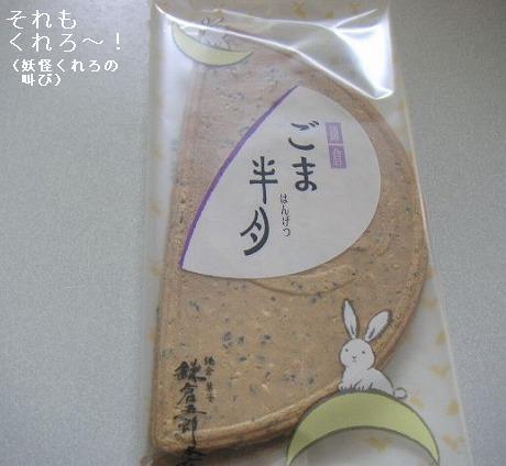 それもくれろー!(by妖怪くれろ)