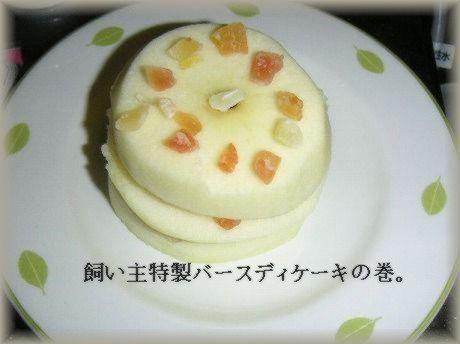 リンゴケーキ♪