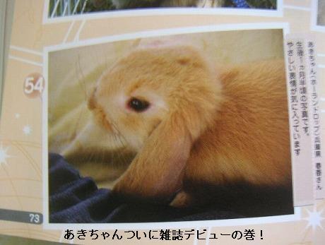 あきちゃんついにモデルデビュー!